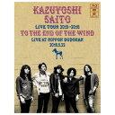 """【送料無料】ビクターエンタテインメント KAZUYOSHI SAITO LIVE TOUR 2015-2016""""風の果てまで"""" Live at 日本武道館 20..."""
