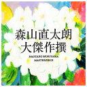 ユニバーサルミュージック 森山直太朗 / 大傑作撰 【CD】 UPCH-20426 [UPCH20426]