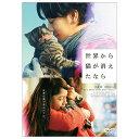 【送料無料】東宝 世界から猫が消えたなら DVD通常版(仮) 【DVD】 SDV-26308D [SDV26308D]