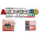 スタジオアートディンク A列車で行こう3D NEO ビギナーズパック【3DS/2DS】 ATDK-3D002 [ATDK3D002]