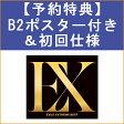 【送料無料】エイベックス EXILE / EXTREME BEST(Blu-ray Disc4枚付) 【CD+Blu-ray】 RZCD-86182/4/B/E [RZCD86182]【0923_flash】