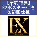 【送料無料】エイベックス EXILE / EXTREME BEST(DVD4枚付) 【CD+DVD】 RZCD-86179/81/BE [RZCD86179]【...