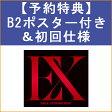 【送料無料】エイベックス EXILE / EXTREME BEST 【CD】 RZCD-86185/7 [RZCD86185]【0923_flash】