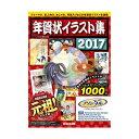 カシオ プリン写ル用 年賀状イラスト集2017 NEI-2017A [NEI2017A]【KK9N0D18P】