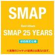 【送料無料】ビクターエンタテインメント SMAP / SMAP 25 YEARS(初回限定仕様) 【CD】 VICL-64693 [VICL64693]