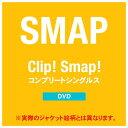 【送料無料】ビクターエンタテインメント Clip! Smap! コンプリートシングルス 【DVD】 VIBL-821 [VIBL821]