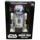 タカラトミーアーツ スター・ウォーズ ドロイドトーク R2-D2 STARWARSドロイドト-クR2D2 [STARWARSドロイドト-クR2D2]