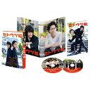【送料無料】ハピネットピクチャーズ セトウツミ 豪華版 【DVD】 HPBR-105 [HPBR105]