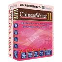 高電社 ChineseWriter11 スタンダード CHINESEWRITER11STDWD [CHINESEWRITER11STDWD]