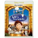 ウォルト・ディズニー・スタジオ・ジャパン レミーのおいしいレストラン MovieNEX 【Blu-r