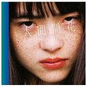【送料無料】ユニバーサルミュージック RADWIMPS / 人間開花[初回限定盤] 【CD+DVD】 UPCH-29241 [UPCH29241]