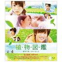 松竹 植物図鑑 運命の恋、ひろいました 【Blu-ray】 SHBR-0426 [SHBR0426]