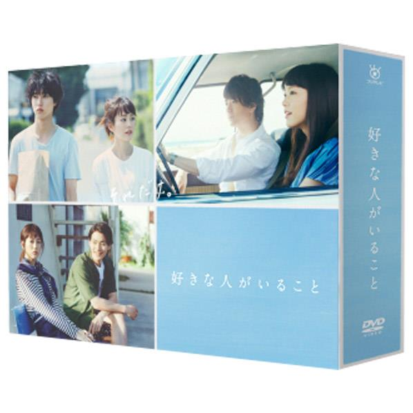 【送料無料】ポニーキャニオン 好きな人がいること DVD BOX 【DVD】 PCBC-61760 [PCBC61760]