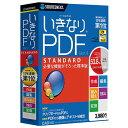 PDFの作成、組み替え、編集に加え、PDFの他形式への変換もできる標準版。