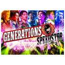 """全国17都市41公演 初の単独アリーナツアーGENERATIONS LIVE TOUR 2016""""SPEEDSTER"""" LIVE DVD & Blu-ray 発売決定!!"""