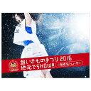 【送料無料】ソニーミュージック 超いきものまつり2016 地元でSHOW!! 〜海老名でしょー!!!〜(初回生産限定盤) 【DVD】 ESBL-2452/4 [ESBL2452]