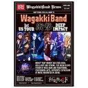 【送料無料】エイベックス WagakkiBand 1st US Tour 衝撃 -DEEP IMPACT- 【Blu-ray】 AVXD-92460 [AVXD...
