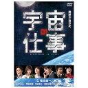【送料無料】東宝 宇宙の仕事 DVD BOX 【DVD】 TDV-27147D [TDV27147D]
