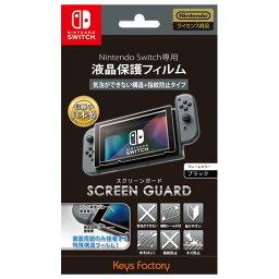キーズファクトリー SCREEN GUARD for Nintendo Switch (気泡ができない構造+指紋防止タイプ) NSG004 [NSG004]