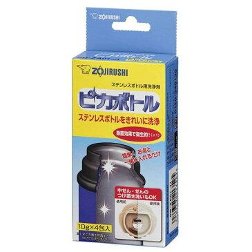 象印 ステンレスボトル用洗浄剤 ピカボトル SB-ZA01-J1 [SBZA01J1]