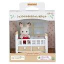 エポック社 シルバニアファミリー DF-13 ショコラウサギ赤ちゃん・家具セット シヨコラウサギノアカチヤンカグDF13