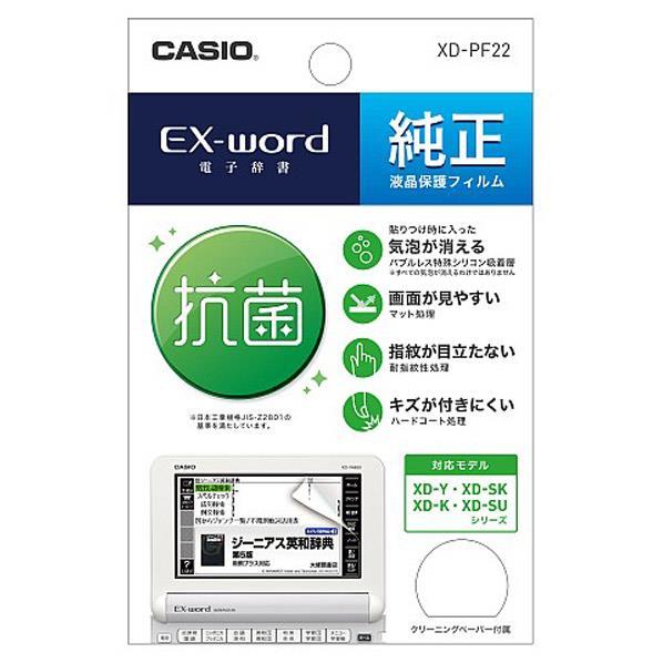 カシオ 液晶保護フィルム XDPF22 [XDPF22]