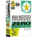 【送料無料】ソースネクスト ZERO スーパーセキュリティ 5台用 マルチOS版 ZEROス-パ-