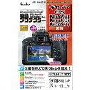 ケンコー 液晶プロテクター キヤノン EOS Kiss X9...