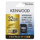 JVCケンウッド 高速microSDHCメモリーカード(Class 10対応 32GB) KNA-SD32A KNASD32A