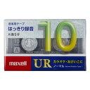 マクセル カセットテープ 10分 1巻 UR UR-10M [UR10M]