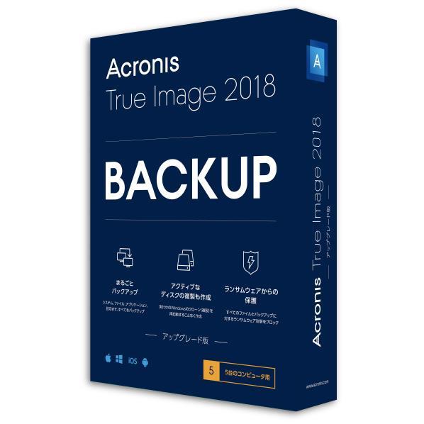 【送料無料】ソフトバンク Acronis True Image 2018 5 Computers Version Upgrade TRUEIMAGE20185PCUPGHD [TRUEIMAGE20185PCUPGHD]