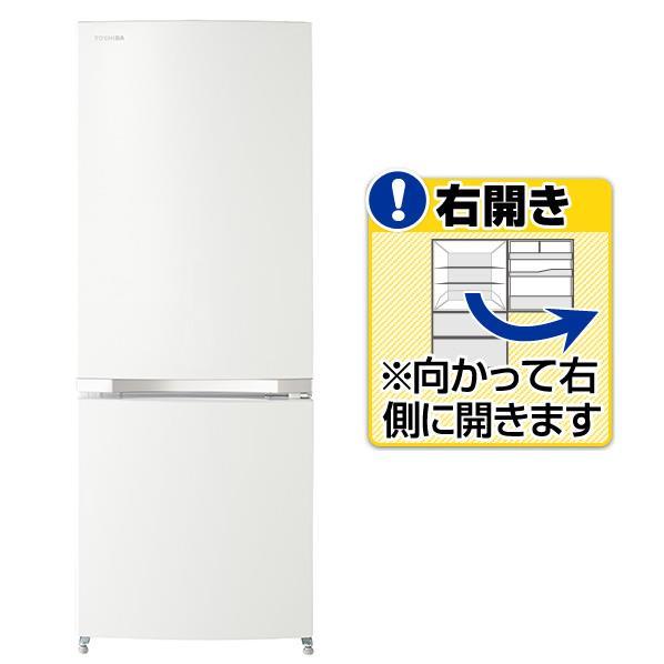 【送料無料】東芝 【右開き】153L 2ドアノンフロン冷蔵庫 シェルホワイト GR-M15BS(W) [GRM15BSW]【RNH】