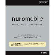 Sony Network Communications nuroモバイル Docomo回線/SoftBank回線 エントリーパッケージ NUROMOUSHIKOMIPKG1711 [NUROMOUSHIKOMIPKG1711]