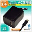�饹���Хʥ� MFiǧ�� �饤�ȥ˥� USB �����֥��դ� ���塼�ַ� AC���Ŵ� 2��4A �֥�å� RBMFI063 [RBMFI063]