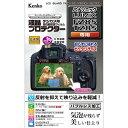 ケンコー LUMIX FZ85/TZ85用液晶保護フィルム KLPPAFZ85 KLPPAFZ85