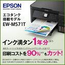 エプソン インク満タン1年分 印刷コスト90%カット A4カ...