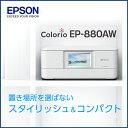 【送料無料】エプソン A4インクジェット複合機 colorio ホワイト EP880AW [EP88...