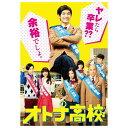 TCエンタテインメント オトナ高校 DVD-BOX 【DVD...