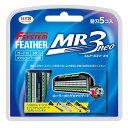 フェザー エフシステム替刃 MR3ネオ 5個入り MR3N-5 [MR3N5]