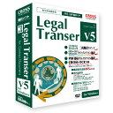 クロスランゲージ Legal Transer V5 for Windows LEGALTRANSERV5WD [LEGALTRANSERV5WD]