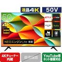 ハイセンス 50V型4Kチューナー内蔵液晶テレビ A6Gシリーズ 50A6G [50A6G]【RNH】