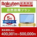 楽天あんしん延長保証(自然故障プラン)商品価格400001円〜500000円
