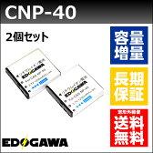 【定型外送料無料】2個セット CASIO カシオ NP-40対応バッテリー EXILIM (エクシリム)EX-Z1050 EX-Z500 他対応【EDOGAWA】