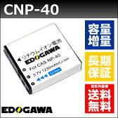 【定型外送料無料】CASIO カシオ NP-40対応バッテリー EXILIM (エクシリム)EX-Z1050 EX-Z500 他対応【EDOGAWA】
