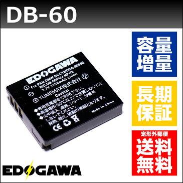 【定型外送料無料】RICOH リコー DB-60対応互換バッテリー【EDOGAWA】