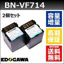 【定型外送料無料】2個セット JVC ビクター BN-VF714対応互換バッテリー GZ-MG505 GR-X5-D250等対応【EDOGAWA】