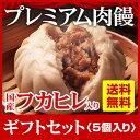 ◆◇プレミアム肉饅(5個入)化粧箱付き◇◆