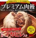 ◆◇プレミアム肉饅◇◆