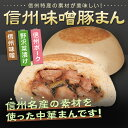 【信州味噌豚まん】味噌 味噌豚 豚まん ブタまん ぶたまん 肉まん にくまん 人気 売れ