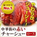 ◆◇備長炭で焼いた中華街の赤いチャーシュー(ロース400g)◇◆お好みで部位が選べる!【yo-ko1014】